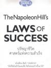 ปรัชญาชีวิตศาสตร์แห่งความสำเร็จ (Napoleon Hill's Law of Success)