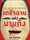 เดรัจฉานแห่งนานกิง (The Devil of Nanking) [mr01]