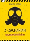 สูญมนุษย์วันสิ้นโลก (Z for Zachariah)