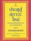 ประตูสู่สภาวะใหม่ (The Tibetan Book of Living and Dying Part 2)
