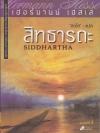 สิทธารถะ (Siddhartha)