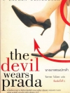 นางมารสวมปราด้า (The Devil Wears Prada)