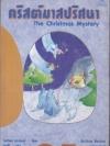 คริสต์มาสปริศนา (The Christmas Mystery)