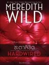 ชะตาลิขิต (Hardwired) (Hacker Series #1) [mr01]