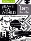 โลกที่เราเชื่อ (Brave New World)