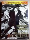 (DVD) Citizen Kane (1941) ซิติเซน เคน จิ๊กซอว์ที่หายไป