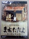 (DVD) Madadayo (1993) (Akira Kurosawa)