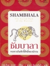ชัมบาลา หนทางอันศักดิ์สิทธิ์ของนักรบ (Shambhala: The Sacred Path of the Warrior)