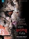 ปลุกมฤตยูจำศีล (The Great Zoo of China)