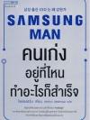 Samsung Man คนเก่งอยู่ที่ไหน ทำอะไรก็สำเร็จ