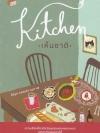 Kitchen เห็นชาติ