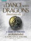 มังกรร่อนระบำ 5.1 (A Dance with Dragons) (Game of Thrones #5.1)
