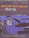 แผนสังหารบุคคลสำคัญ (Motor City Blue) (Amos Walker #1)