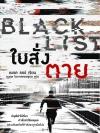 ใบสั่งตาย (Black List) (Scot Harvath #11)