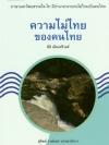 ความไม่ไทยของคนไทย [mr03]