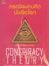 กรณีสมคบคิดบันลือโลก (Conspiracy Theory)