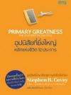อุปนิสัยที่ยิ่งใหญ่ หลักแห่งชีวิต 12 ประการ (Primary Greatness: The 12 Levers of Success)