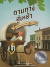 ตามทางสู่เหย้า (On the Way Home) (Little House Series #10)