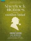 เชอร์ล็อก โฮล์มส์ 6 จดหมายเหตุ (The Memoirs of Sherlock Holmes)