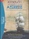 แอตแลนติก มหาสมุทรข้ามกาลเวลา (Atlantic)