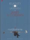ทฤษฎีสัมพัทธภาพ (Relativity For Layman)