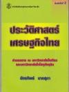 ประวัติศาสตร์เศรษฐกิจไทย