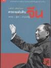 ครองแผ่นดินจีน พรรค ผู้นำ อำนาจรัฐ