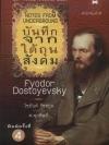 บันทึกจากใต้ถุนสังคม (Notes from the Underground) (Fyodor Dostoyevsky)