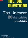 20 คำถามสำคัญของเอกภพ (The Big Questions: The Universe) [mr03]