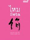 ไหม (Seta)