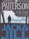 แจ็คแอนด์จิลล์ (Jack & Jill) (Alex Cross Series #3)