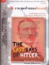 วาระสุดท้ายของฮิตเลอร์ (The Last Days of Hitler)