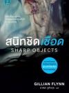 สนิทชิดเชือด (Sharp Objects) (Gillian Flynn)