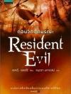 Resident Evil ตอน ก่อนวิกฤติมรณะ (Zero Hour) (Resident Evil #0)