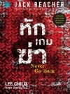 หักเกมฆ่า (Never Go Back) (Jack Reacher Series #18)