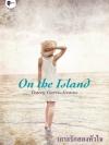 เกาะรักสองหัวใจ (On the Island)