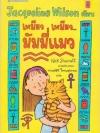 เหมียว เหมียว มัมมี่แมว (The Cat Mummy) โดย แจ็คเกอลีน วิลสัน (Jacqueline Wilson)