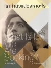 เรากำลังแสวงหาอะไร (What is it We are Seeking?)