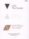 คนโง่ คนฉลาด คนเจ้าปัญญา (The Foolish - The Clever - The Wise)