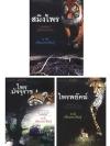 สมิงไพร (3 เล่มจบ) (ชาลี เอี่ยมกระสินธุ์) [mr04]