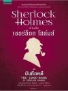 เชอร์ล็อก โฮล์มส์ 9 บันทึกคดี (The Case-Book of Sherlock Holmes)