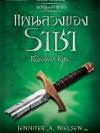 แผนลวงของราชา (The Runaway King) ชุด มงกุฎแห่งคาร์เทีย [mr02]