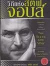 วิถีแห่งสตีฟ จอบส์ (The Steve Jobs Way)