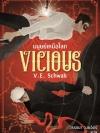 มนุษย์เหนือโลก (Vicious)