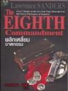พลิกเหลี่ยมฆาตกรรม (The Eighth Commandment)