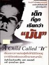 """เด็กที่ถูกเรียกว่า """"มัน"""" (A Child Called It)"""
