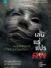 เล่นแร่แปรศพ (The Cabinet of Curiosities) (Pendergast #3)