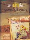 เกมฆ่าชื่อ (Bad Blood)