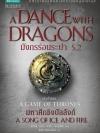 มังกรร่อนระบำ 5.2 (A Dance with Dragons) (Game of Thrones #5.2)