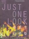 อย่ามอง (Just One Look)